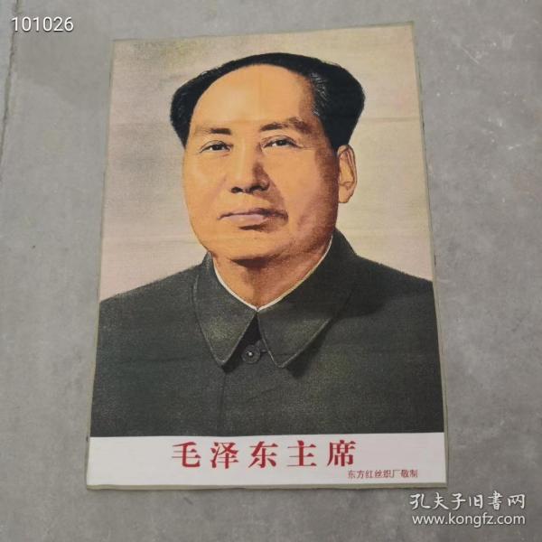 刺繡 .毛澤東主席