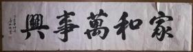手书真迹书法:天津老书法家房昭明《家.和万事兴》
