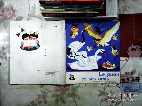 法文版24開彩色畫冊:Le paon et ses amis(孔雀和他的朋友)
