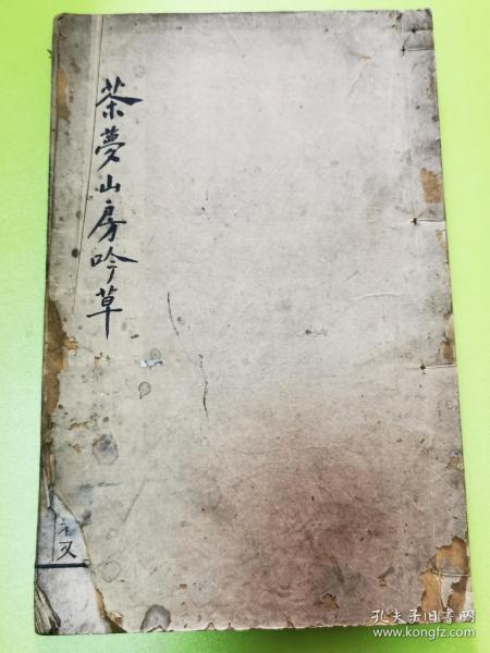 海昌釋達宣《茶夢山房吟草》,道光六年刊于香積寺,最初印本,僅見,著錄為道光17年刻本