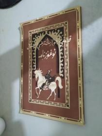 古代维吾尔史诗:乌古斯可汗传说(维吾尔文)