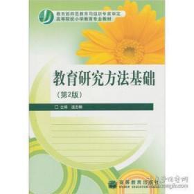 教育研究方法基础(第2版)(新封面)