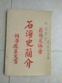 《石湾史简介》90年1版1印1000册,封面有赠送字样
