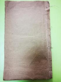 林則徐《云左山房詩鈔》殘本,存1-4卷,有缺頁。林家溱毛筆簽贈本