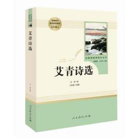 艾青诗选 人民教育出版社 正版  艾青  9787107326806
