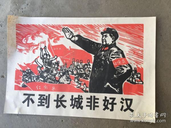 文革宣傳畫,不到長城非好漢