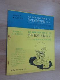 学生标准字帖(赵体、欧体)共两本合售