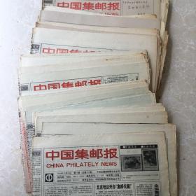 1994年中國集郵報(第1~52期全)