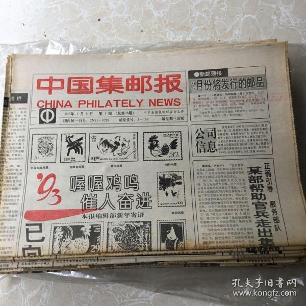 1993年中國集郵報(少6,20,39期)