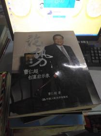 (正版6)论势:曹仁超创富启示录9787300105192