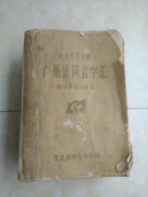《广州话同音字汇 》(加注普通话读音)