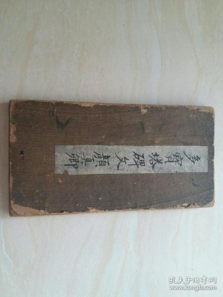 杭州名人  清代書法家梁詩正 手摹(大唐西京千福寺多寶塔感應碑文)經折裝  舊碑帖 老拓本 品相如圖