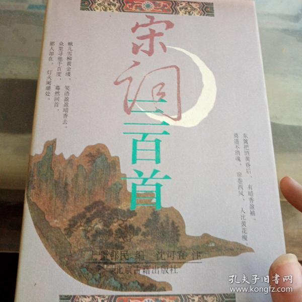 舊書收藏品《宋詞三百首》北京古籍出版社1995版硬精裝,書品好