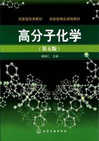 高分子化学(第五版)/教材/潘祖仁 正版  潘祖仁   9787122107985