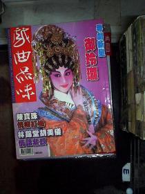 戏曲品味月刊 2010 3