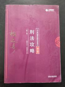 2018年国家法律职业资格考试:柏浪涛刑法攻略·讲义卷