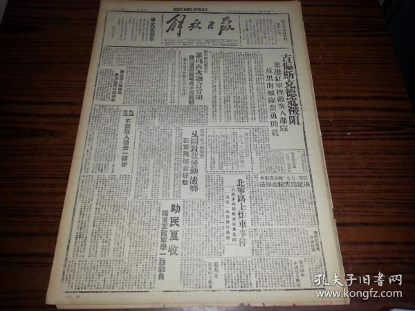 1942年6月28日《解放日報》蘇中敵調動頻繁又圖對我發動清鄉我軍民配合迎擊;