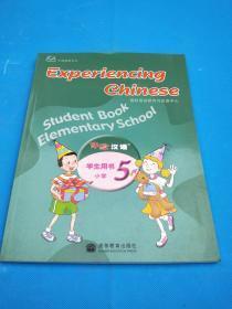 体验汉语小学学生用书5
