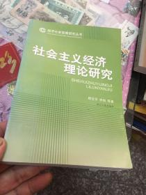 社会主义经济理论研究