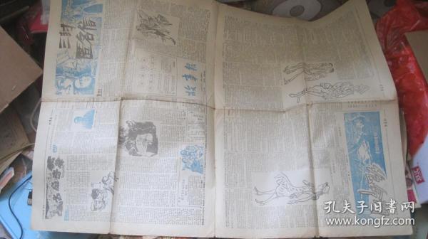 報紙 故事報1985年第1期
