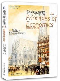 经济学原理(第6版):宏观经济学分册 曼昆 北京大学出版社