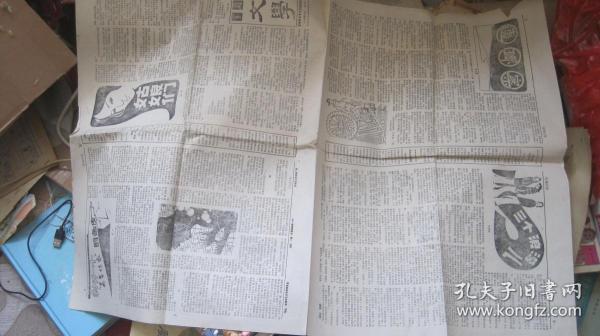 報紙 寶雞文學1984年第12期