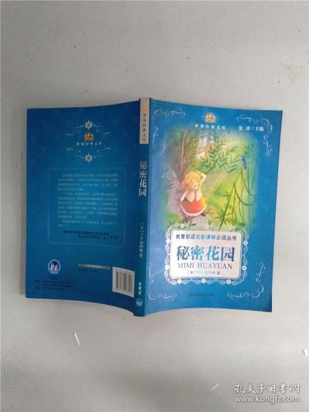 小书房·世界经典文库·教育部语文新课标必读丛书:秘密花园