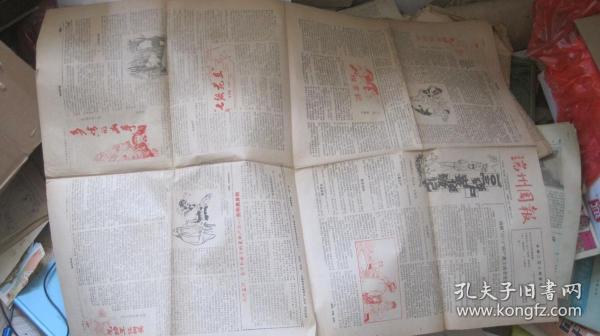 報紙 端州周報1984年第44期
