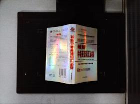 王迈迈英语系列丛书:2009最新中考英语词汇必备