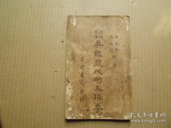民國三十七年《吳鑑泉氏的太極拳》康健書局發行