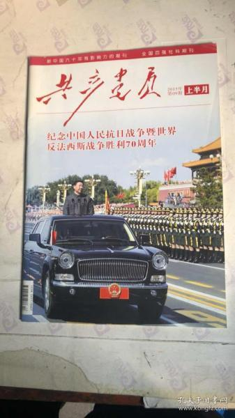 共产党员 2015年第09期 上半月 纪念中国人民抗日战争暨世界反法西斯战争胜利70周年