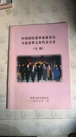 中国国民党革命委员会大连市第七次代表大会(专辑)