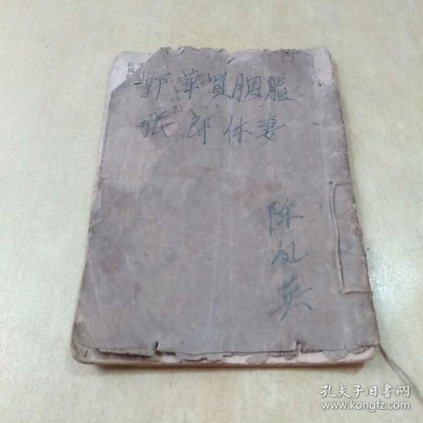 郭華買胭脂  張郎休妻(成金龍藏書。)