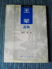 清六家画丛:画集(王翚、王鉴、王时敏,吴历,王原祁五册合售)