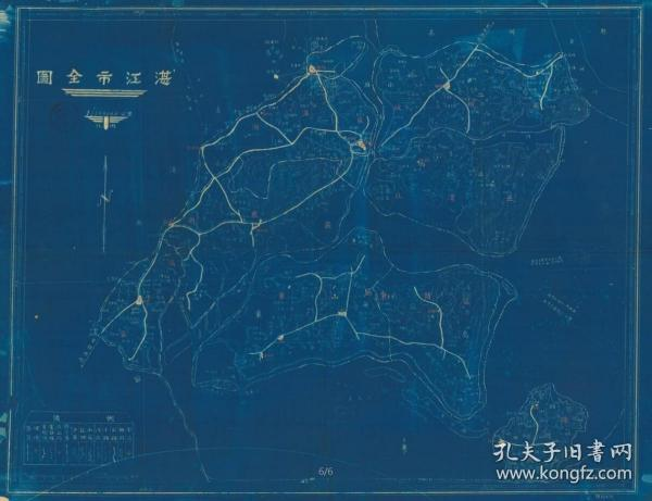 民國三十五年(1946年)《湛江市全圖》(原圖現藏**、原圖高清復制)(湛江老地圖、湛江縣老地圖、湛江地圖、湛江縣地圖、湛江市老地圖、湛江市老地圖)全圖藍底白線,繪制詳細,開幅巨大82*106CM。湛江博物館級地圖。原圖由于年代久遠,有一些地名字跡不清楚了,請看最后一張圖片(最不清晰的一塊),大部分地名字跡還挺好。湛江市地理地名歷史變遷重要史料。裱框后,風貌好。