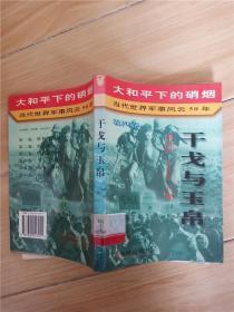 大和平下的硝烟:当代世界军事风云50年 干戈与玉帛 (馆藏)