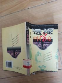 透视中国家庭 (馆藏)