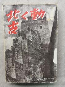 1937年(昭和12年)《動く北支》(《動蕩的華北》)一冊全!北支的重要性、北支的政治機構、日滿關系、共產黨軍隊、地方軍閥、浙江財閥、藍衣社和CC團、中國共產黨和抗日戰線、共產黨紅軍的發展(毛澤東和朱德照片)、二十九軍等