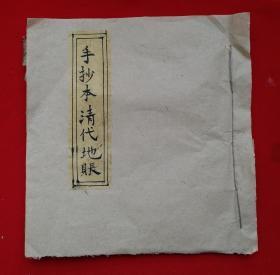 清代手抄本:地账 自清代乾隆三十八年至咸丰七年期间地账记载。