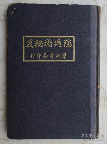 《隱遁術秘笈》 漱石山人著  學海書局 硬精裝  民國10年出版