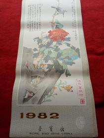 懷舊收藏掛歷年歷1982《榮寶齋畫選》12月全掛歷榮寶齋出76*35cm