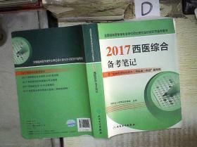 2017西医综合备考笔记 。。、