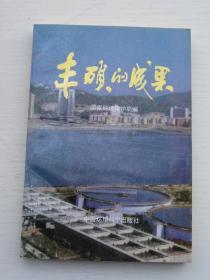 丰硕的成果  国家环境保护局编