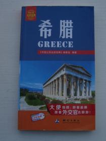 中国公民出游宝典:希腊