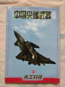 《兵工科技》2012年增刊