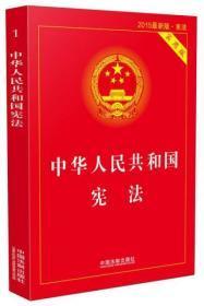 正版 中华人民共和国宪法实用版(2015最新版 实用版) 9787509364079