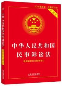 正版 中华人民共和国民事诉讼法实用版(根据最新民诉解释修订 2015最新版 实用版)9787509361283
