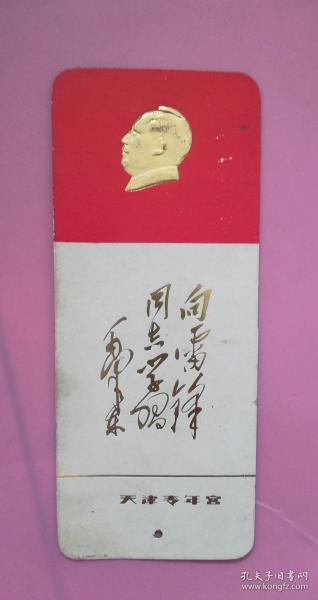 老书签:毛主席鎏金头像、毛主席题词-向雷锋同志学习 12.6*5.3cm 8品