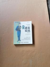 R语言实战(第2版)正版