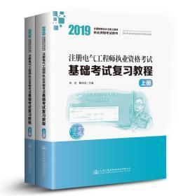 2019注册电气工程师执业资格考试基础考试复习教程
